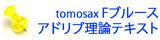 Tomosax 30日間で習得!!! Fブルースアドリブ徒然草 テキスト