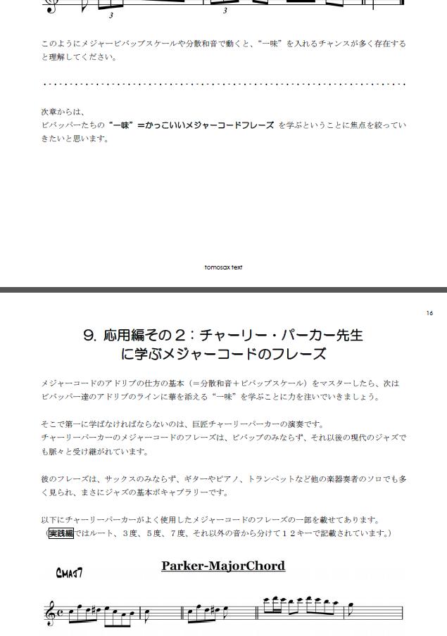 Snapcrab_noname_201548_0400_no00